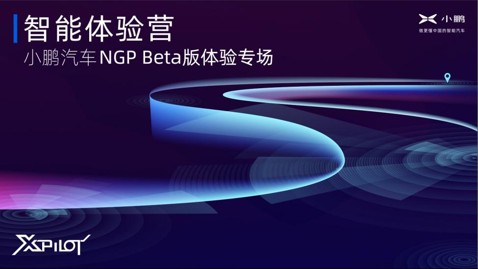 智能体验营——小鹏汽车NGP Beta版体验专场