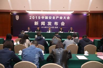 五大亮点 精彩将现-——2019中国安全产业大会在京召开新闻发布会
