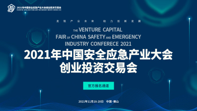 2021中国安全应急产业大会创投大赛启动