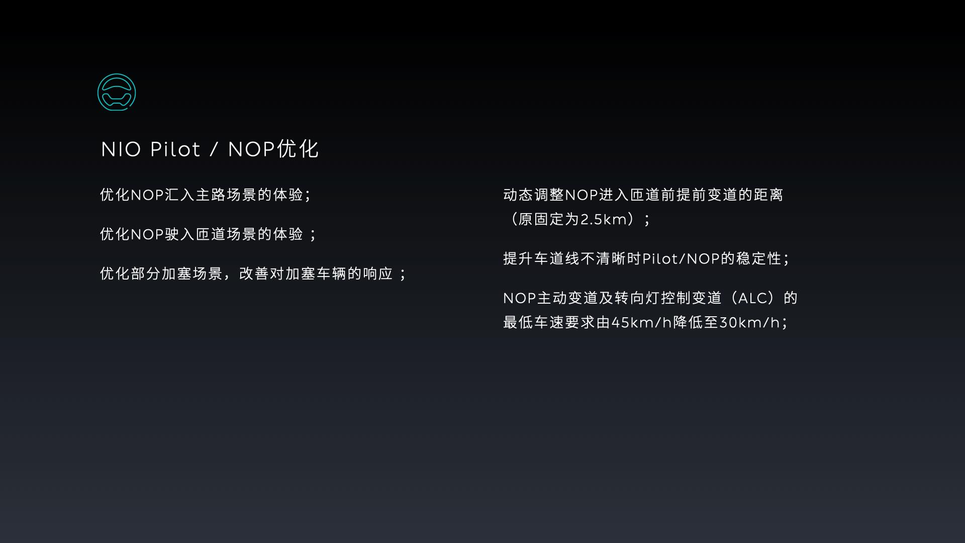 NIO Pilot&NOP优化.png