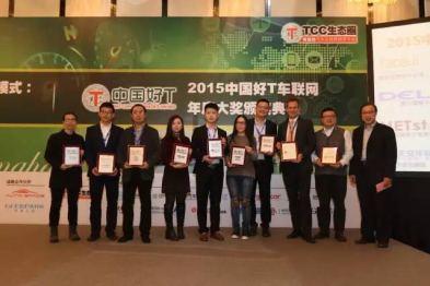 2015中国好T各奖项揭晓,车云网荣获中国好T车联网企业奖