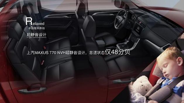 上汽大通MAXUS T70 NVH超静音设计