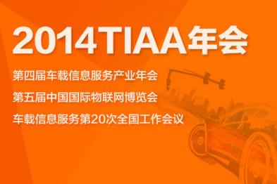 9月24日无锡,围观2014车载信息服务产业年会