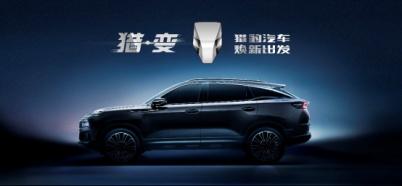 """上海车展迎""""猎变"""" 猎豹汽车发布全新?#25918;?#24418;象"""