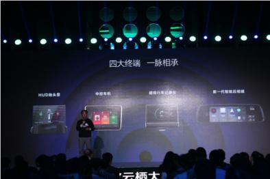 YunOS Carware智能车载操作系统发布 全面覆盖四大终端