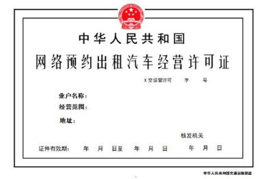 杭州公布首批获得网约车合法经营资质的企业