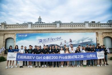 蓬莱仙境挑战EV Girl,众泰E200 Pro全国试驾活动完美收官