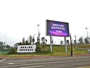 """自动驾驶测试场地暗战,湖南湘江新区如何炼成""""突围方法论""""?"""