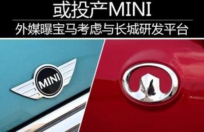 外媒曝宝马考虑与长城研发平台 或投产MINI