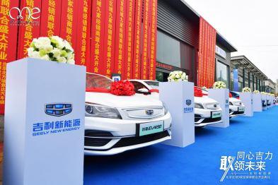 深耕北京纯电市场,吉利新能源9家经销商联合开业