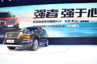 长安CS95搭载中国最强蓝鲸2.0TGDI 引领中国汽车品牌回归性能本质