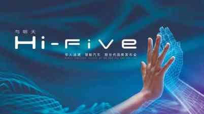 7月31日,华人运通智能汽车首款量产定型车全球发布