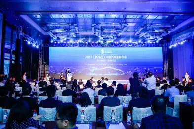 2017中国汽车金融年会成功举办