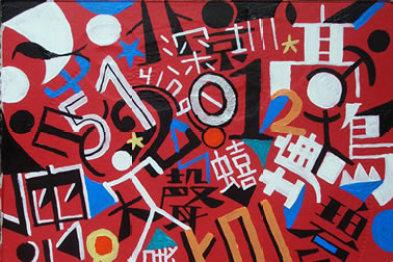 """深圳分赛""""爆表""""收官,LINC2014汽车创业大赛上海、北京等你来!"""