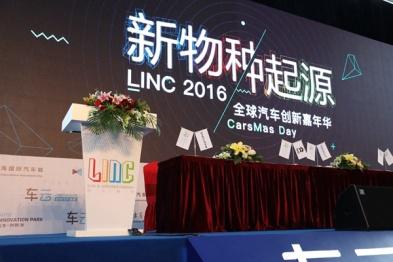 LINC2016全球汽车创新嘉年华
