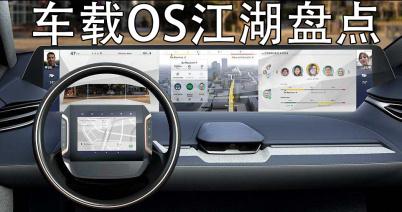车载OS盘点及特点分析一:车载OS几大系统介绍
