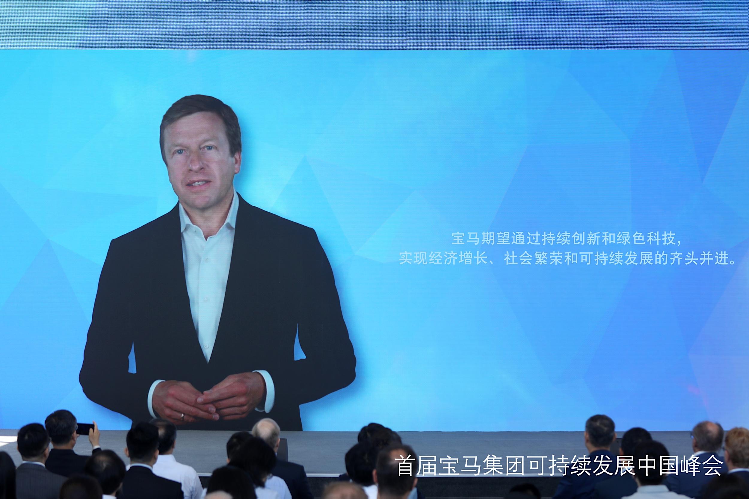 宝马集团董事长齐普策视频致辞