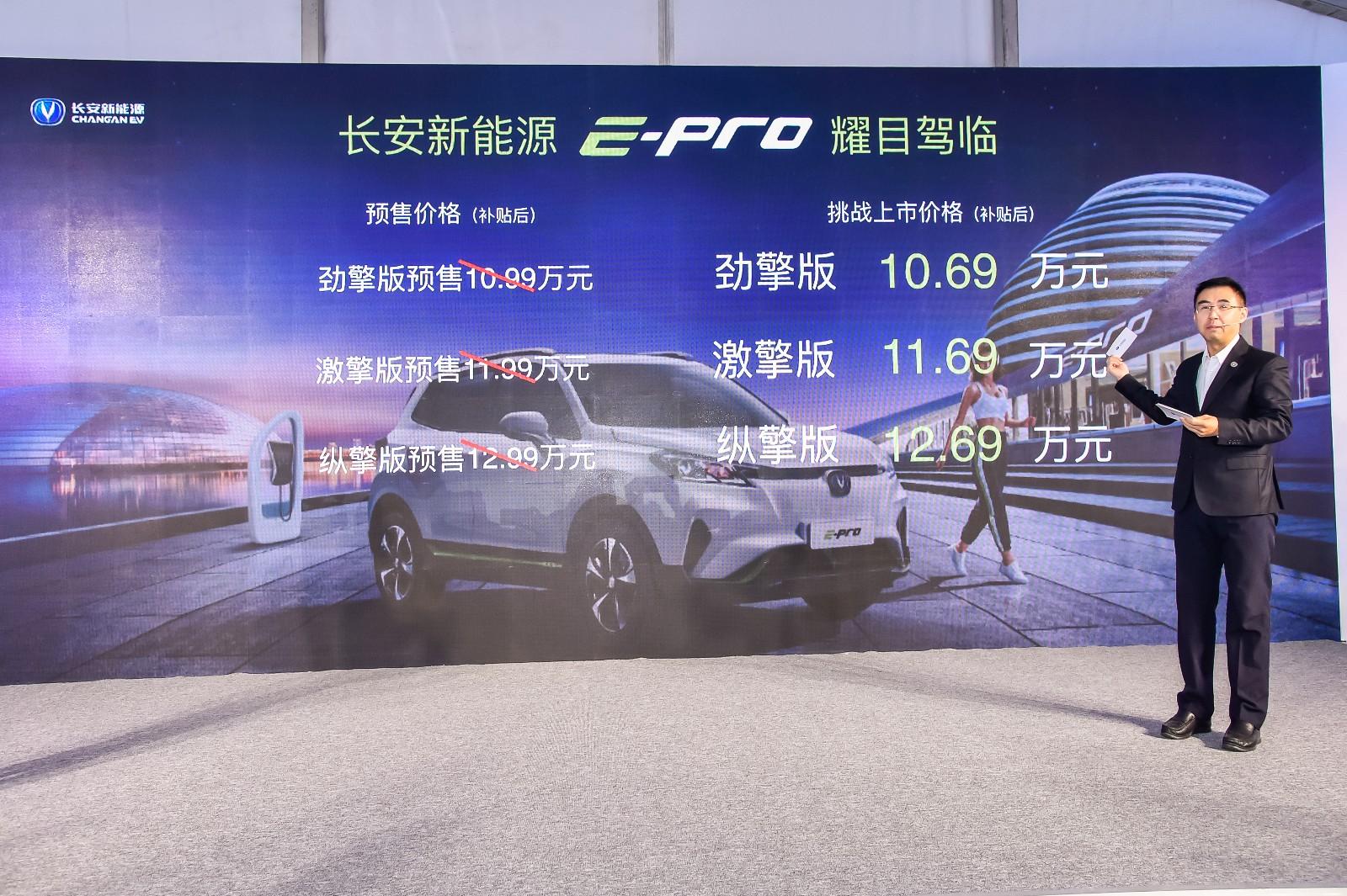 长安新能源总经理杨大勇宣布E-pro的售价