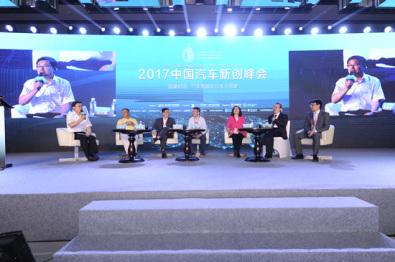 2017中国汽车新创峰会 圆桌会议精彩讨论