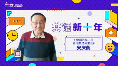 安庆衡:新十年,也许难度更大,也许结果更好 | 共话新十年