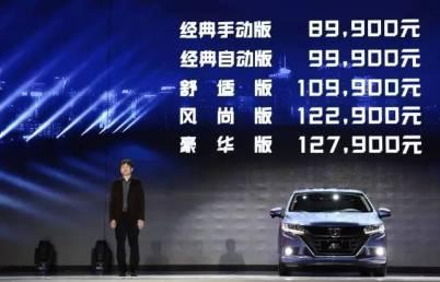 售8.99—12.79万,东风Honda竞瑞上市