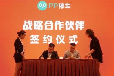 """PP停车发布""""P云+""""中国智能停车开放平台"""