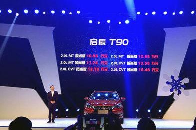 惊艳大不同,启辰T90上市售价10.98万元起