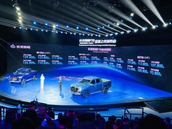 长安凯程F70正式上市 售9.28-13.98万元