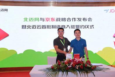 北迈网携手京东达成战略合作,抢占汽车后市场电商领域