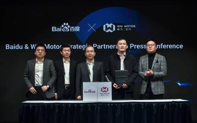威马汽车与百度达成战略合作,L3级自动驾驶方案2021年量产  | CES 2019