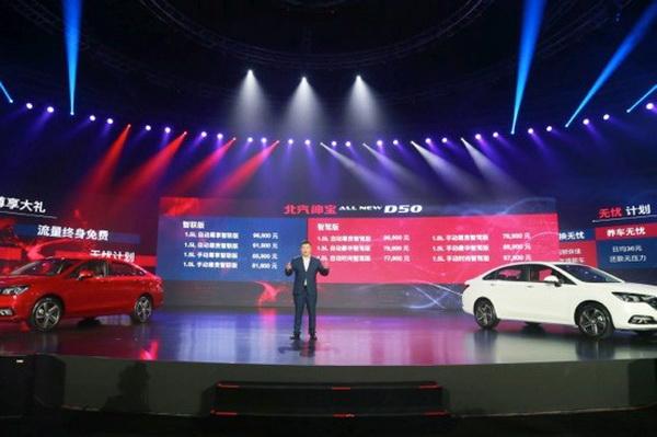北京汽车股份有限公司副总裁  北京汽车销售有限公司执行董事、总经理蔡建军公布售价