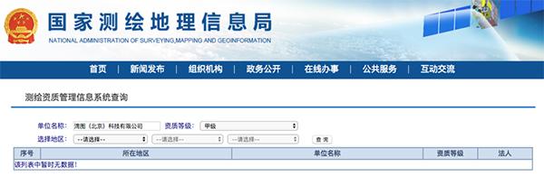 目前国家测绘地理信息局的测绘资质管理信息系显示,滴图(北京)科技有限公司导航电子地图制作的甲基测绘资质还未获批