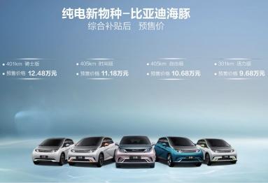 比亚迪e平台3.0技术首秀:海豚要和燃油车拼性价比