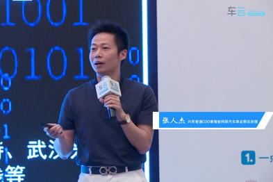 兴民智通张人杰:数字座舱与智能网联的融合发展
