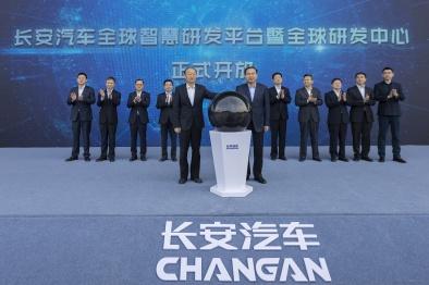 8年坚持 43亿投资 长安汽车全球研发中心正式启用!