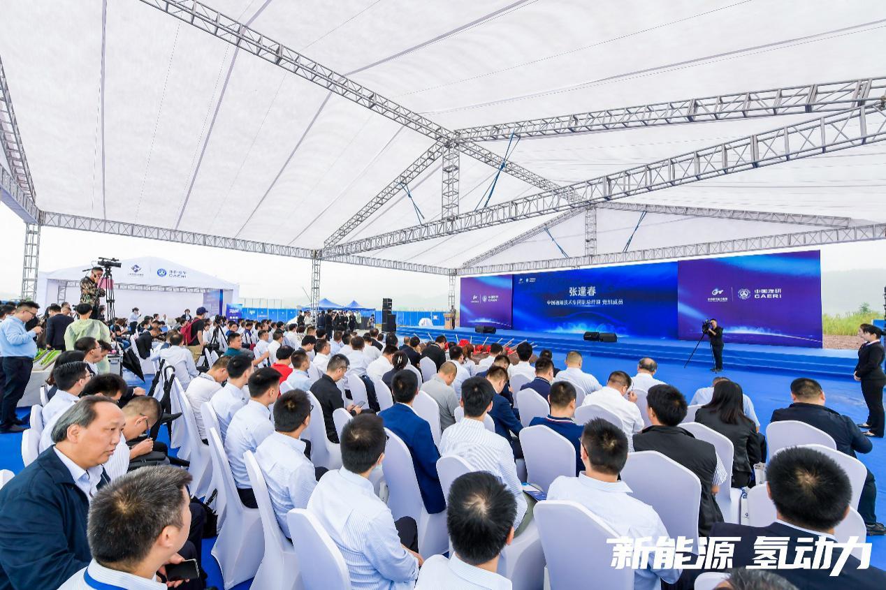 新能源  氢动力 ——中国通用技术集团中国汽研国家氢能动力质量监督检验中心建设正式启动