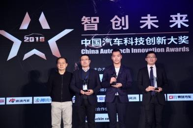2018中国汽车科技创新大奖,威马EX5荣获年度交互体验技术创新奖