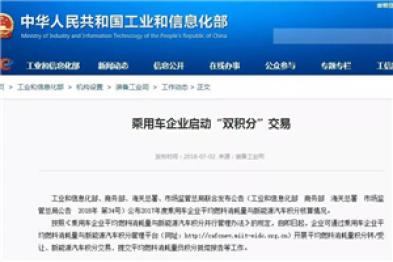 """中国启动乘用车企业""""双积分""""交易"""