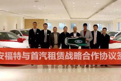 长安福特与首汽租赁于京签署战略合作协议