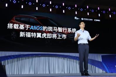 阿里福特首款產品落地:新翼虎將搭載基于AliOS的斑馬智行系統