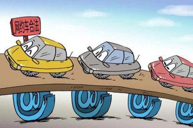 发改委交通部称加大力度甄别处罚网约车垄断行为