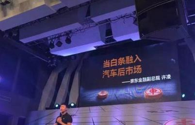 """京东金融宣布推出""""车车白条"""""""