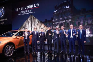 DS7北京车展上市20.89万起,人气巨星王凯助阵