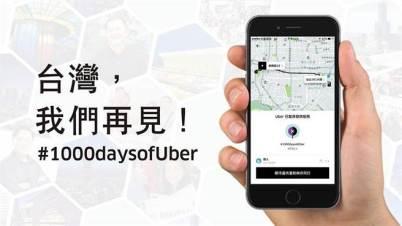 Uber正式告别台湾,两岸三地现今只剩香港