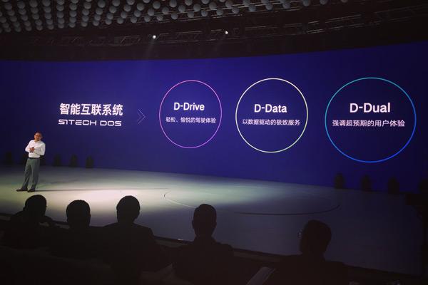 D-OS智能车联网系统