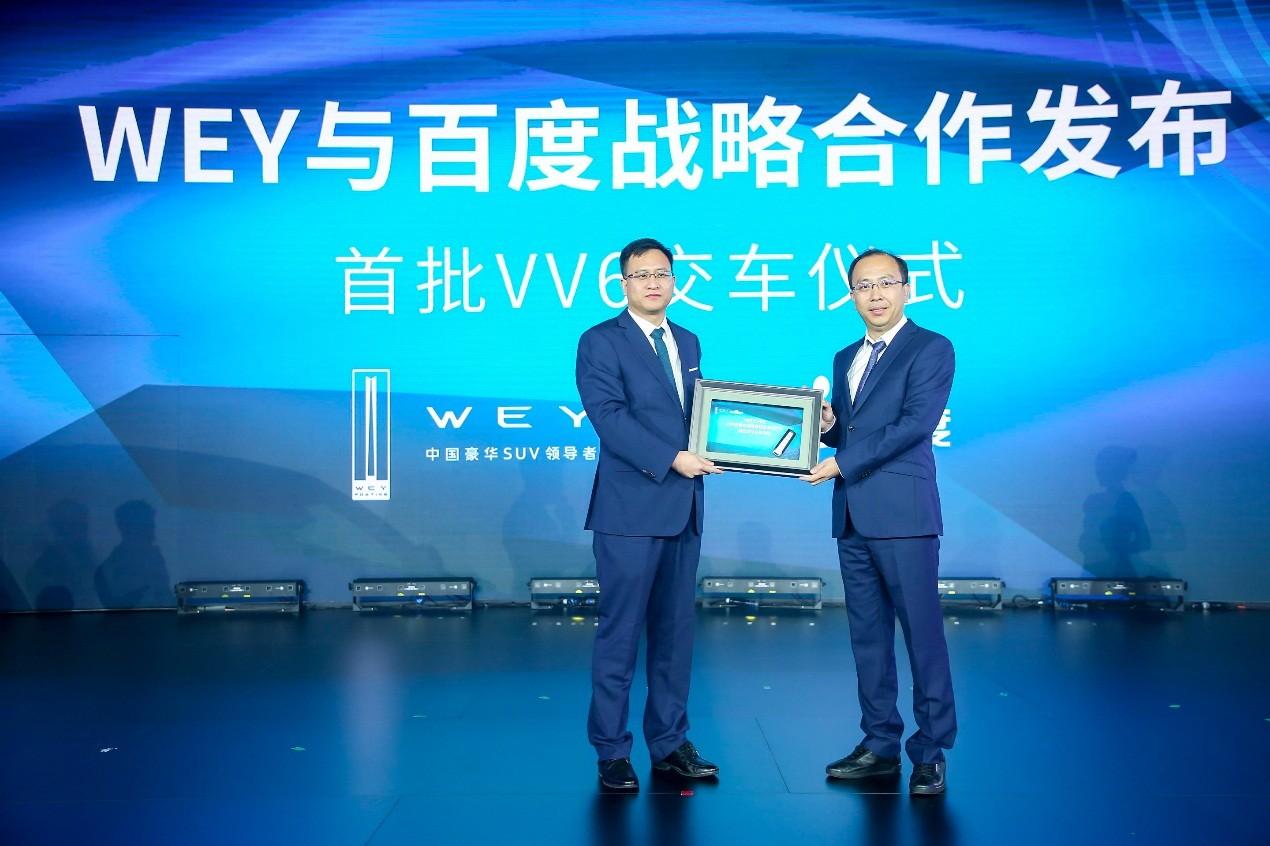 长城汽车正式交付首批WEY VV6作为百度自动驾驶研发测试车辆