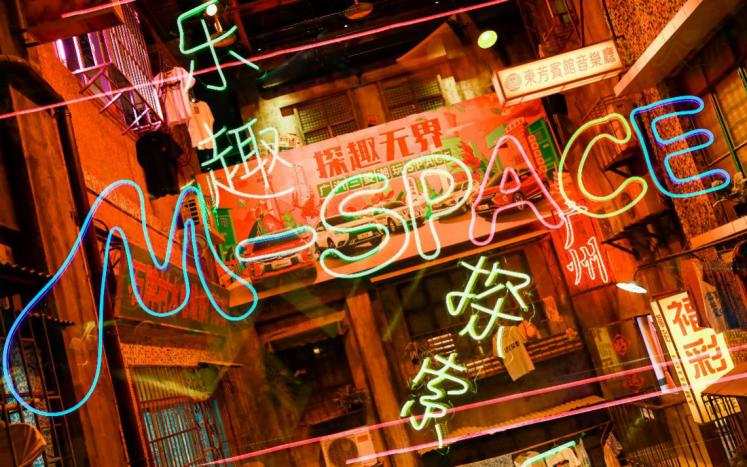 探寻M-SPACE雪趣乐园的奥秘,和广汽三菱一起驭见冰雪乐趣