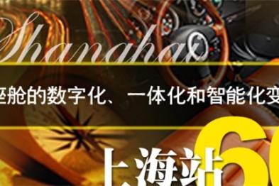 """2018年T行神州收官之""""站""""——上海站即将举行"""