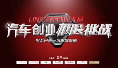 LINC汽车创业大赛首站报名截止,谁将逐鹿北京赛区?