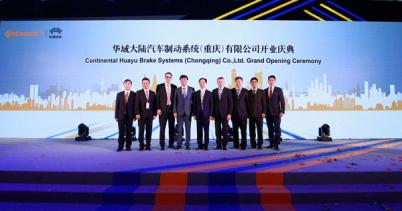 华域大陆汽车制动系统重庆工厂投入运营